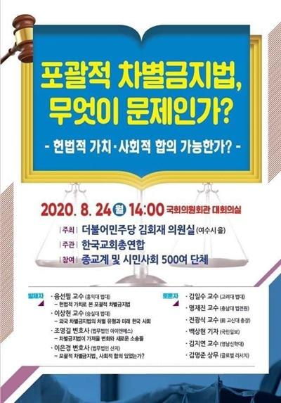 김회재 더불어민주당 의원이 주최하고 한국교회총연합이 주관하는 '포괄적 차별금지법, 무엇이 문제인가' 토론회 포스터.
