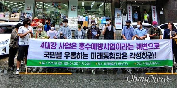 낙동강네트워크는 8월 12일 미래통합당 경남도당 앞에서 기자회견을 열었다.