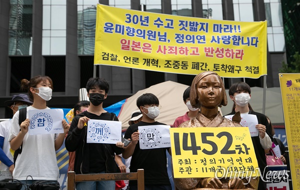 제8차 세계 일본군 '위안부' 기림일 맞이 세계연대집회 및 1452차 일본군성노예 문제해결을 위한 정기수요시위가 12일 오후 서울 종로구 일본대사관앞에서 정의기억연대 주최로 열렸다.