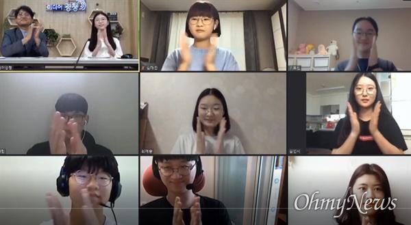 미디어경청 주최 온라인 학생 토론회 '보여줘, 너의 온라인클래스' 캡처