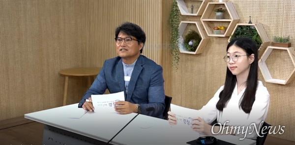 미디어경청 주최 온라인 학생 토론회 '보여줘, 너의 온라인클래스' 영상 캡처