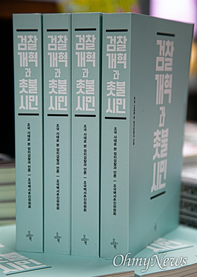 최근 출간된 '검찰개혁과 촛불시민'(조국백서추진위원회 지음. 오마이북)이 12일 서울 광화문 교보문고에 진열되어 있다.