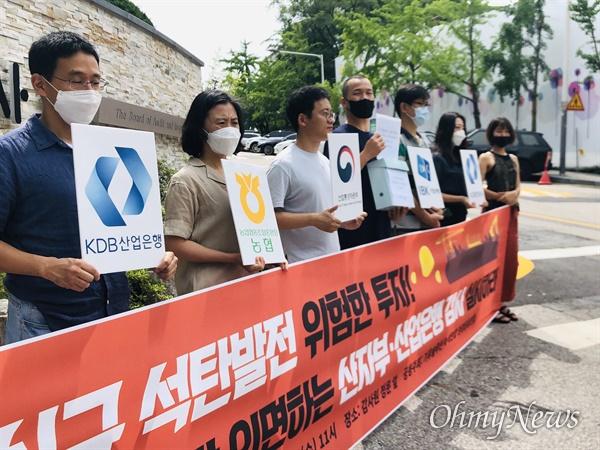 12일, 환경단체들이 감사원에 한국산업은행(아래 산업은행)과 농협중앙회 등 공적금융기관들에 대한 공익 감사를 청구했다.