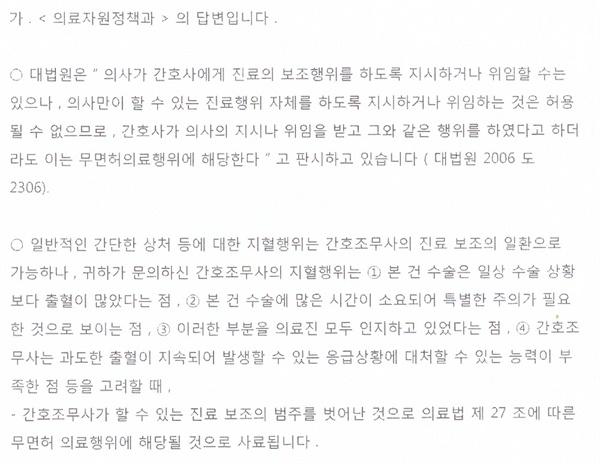 보건복지부 유권해석 2018년 10월 4일, 의료법 주무기관 보건복지부의 의료자원정책과는 권대희 사건의 간호조무사 지혈에 대해 무면허 의료행위라고 해석했다.