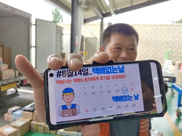 CJ대한통운 노동자들의 '8월 14일 택배없는 날' 인증 사진