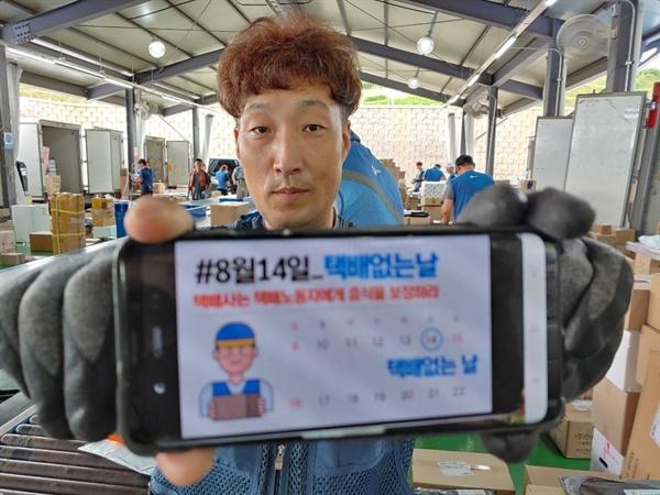 택배휴가 CJ대한통운 노동자들의 '8월 14일 택배없는 날' 인증 사진