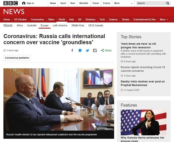 러시아 정부의 코로나19 백신 효능 및 안전성 우려에 대한 반박을 보도하는 BBC 뉴스 갈무리.