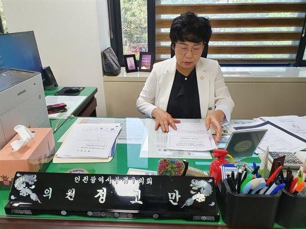 부평구의회 도시환경위원회 위원장 정고만 의원