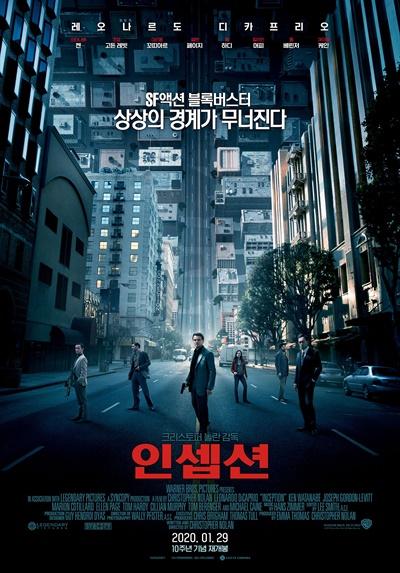 영화 <인셉션> 포스터