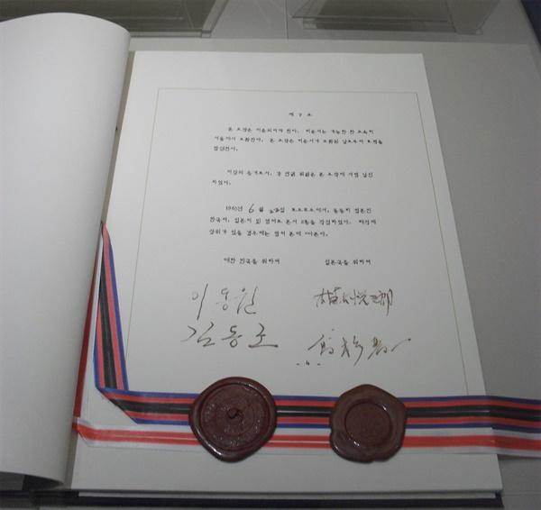 한일기본조약. 대한민국역사박물관에서 촬영.