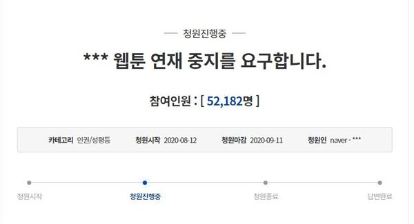 13일 오전 11시 기준 기안84의 웹툰 '복학왕' 웹툰 연재 중지 요구 청원 참여자가 5만 명을 돌파했다. '***'는 청원게시판 관리자에 의해 수정된 부분이다.