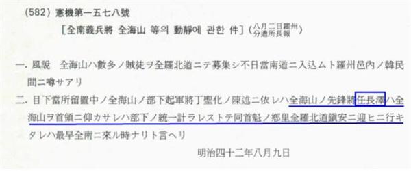 1909년 8월 나주헌병분견소장이 한국통감부에 올린 보고서. 밑줄 친 부분에 따르면, 임장택 선생은 전해산 의병장의 선봉장으로 전해산을 개별적으로 따르는 부하들을 수합하기 위해 전북 진안에 갔다는 내용이 기술되어 있다.