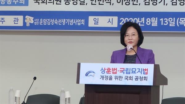 이수진 의원이 13일 국회에서 열린 상훈법 및 국립묘지법 개정을 위한 공청회에 참석해 인사말을 하고 있다.