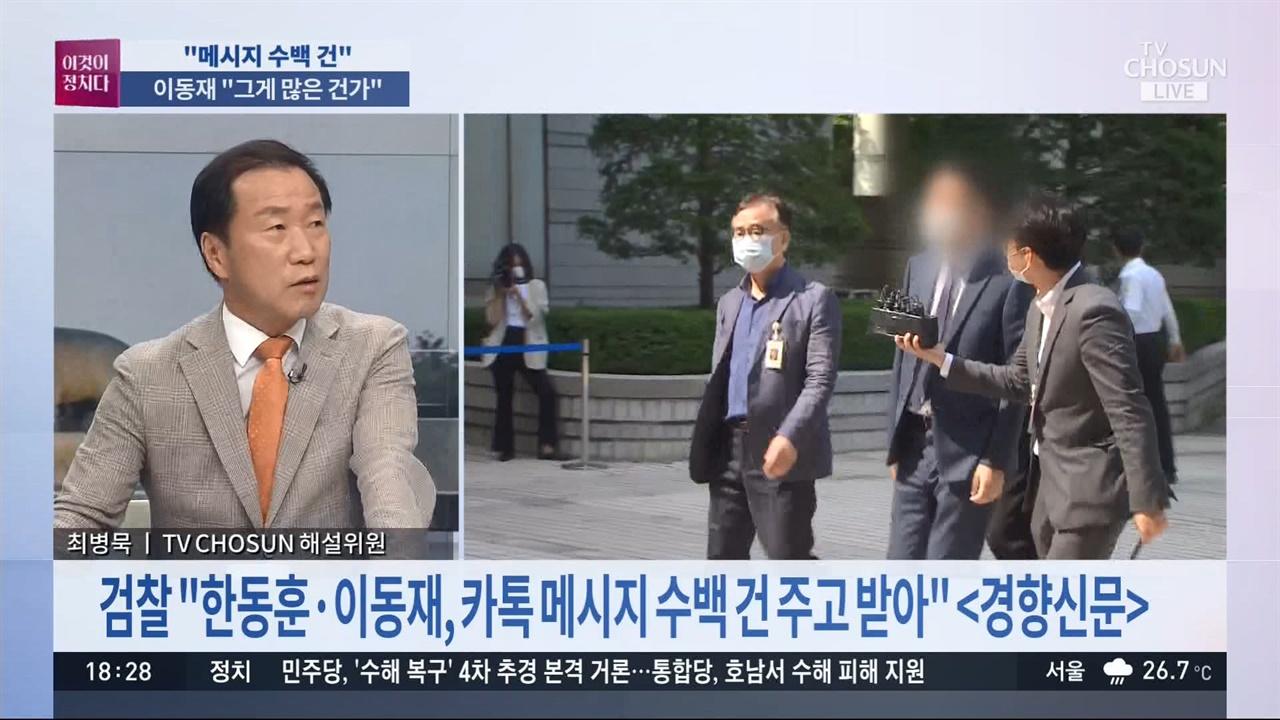 검언유착 의혹 정황증거 외면한 최병묵 TV조선 해설위원. TV조선 <이것이 정치다>(8/10)