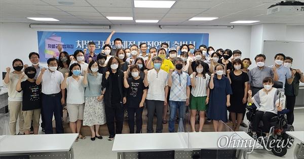 대전지역 49개 단체가 참여한 '차별금지법 제정 대전연대'가 13일 저녁 대전NGO지원센터 모여서 100에서 출범했다.
