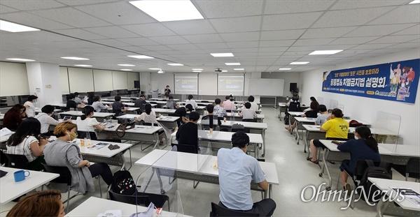대전지역 49개 단체가 참여한 '차별금지법 제정 대전연대'가 13일 저녁 대전NGO지원센터 모여서 100에서 출범했다. 사진은 출범식 후 열린 '평등법&차별금지법 설명회' 장면.