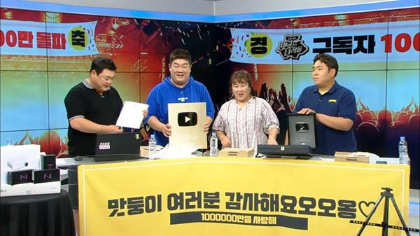 지난 13일 진행된 '맛있는 녀석들' 온라인 팬미팅