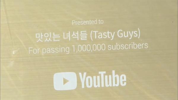 지난 13일 진행된 '맛있는 녀석들' 온라인 팬미팅에서 공개된 유튜브 골드 버튼(100만명 구독자 인증)