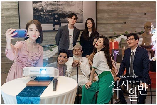 MBC 드라마 <십시일반> 포스터