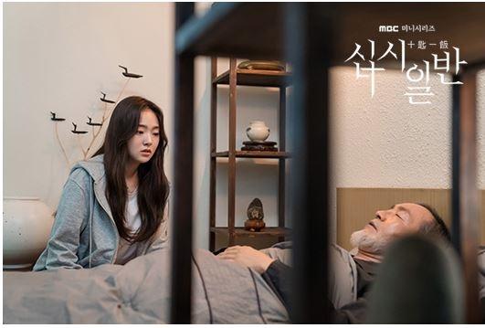MBC 드라마 <십시일반> 스틸 컷