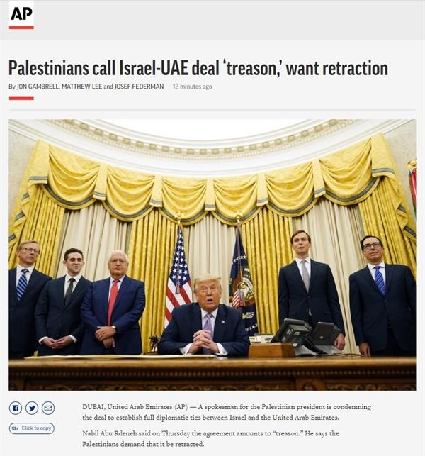 미국, 이스라엘, 아랍에미리트(UAE)의 공동 성명 발표를 보도하는 AP통신 갈무리.