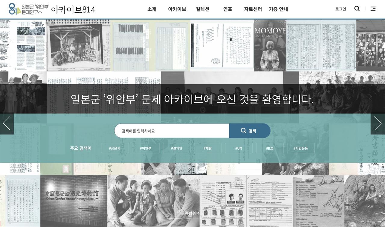 아카이브814 홈페이지 입구 모습. 시대별 및 형태별로 관련자료가 일목요연하게 정리됐다.