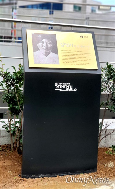 창원시는 8월 14일 마산합포구 오동동 문화광장 화단에 독립운동가 김명시 장군의 생가터 표지판을 세웠다.