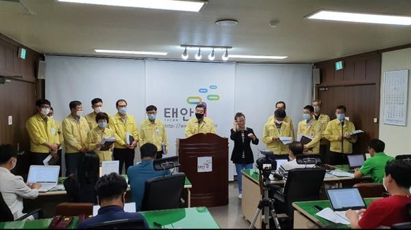 코로나19 관련 긴급 기자회견이 태안군청에서 진행되고 있다.