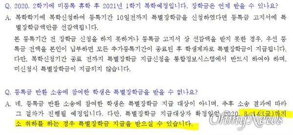 경북대가 지난 12일 홈페이지에 올려놓은 '특별장학금 공고문' 내용 가운데 일부.