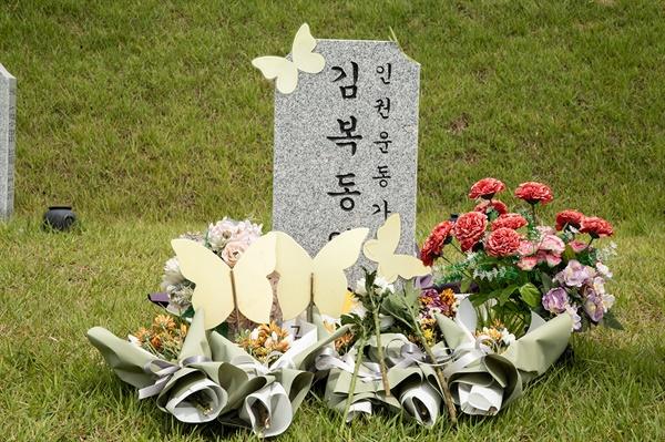 충남 천안 망향의동산 장미묘역에 있는 인권활동가 고 김복동 할머니 묘소