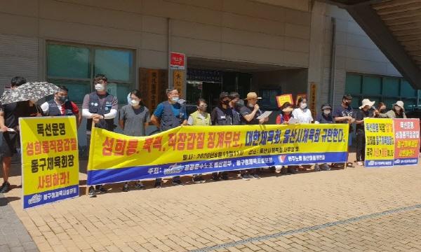 공공운수노조 울산동구청체육시설분회가 13일 오전 11시 울산시체육회 앞에서 성희롱 가해자 징계유보에 대한 기자회견을 열고 있다