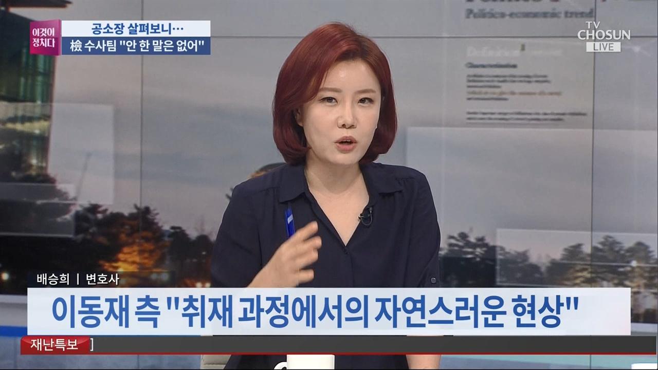 '피해자가 협박받은 게 맞냐'며 의문 제기한 배승희 변호사. TV조선 <이것이 정치다>(8/11)