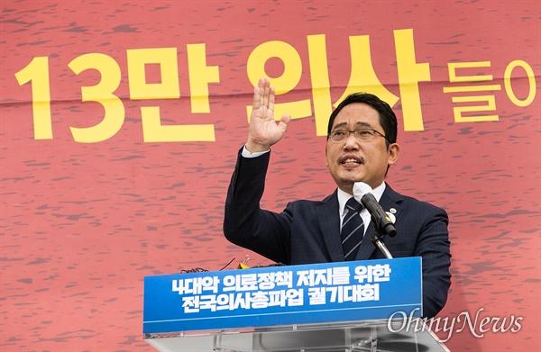 최대집 대한의사협회장이 14일 오후 서울 여의도에서 열린 '4대악 의료정책(한방첩약 급여화, 의대 정원 4천명 증원, 공공의대 신설, 원격의료) 저지를 위한 전국의사총파업궐기대회'에서 대회사를 하고 있다.