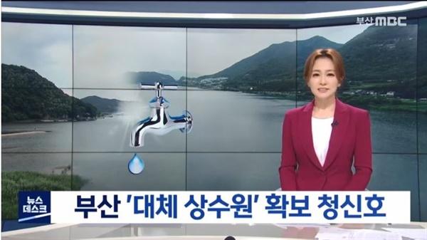 부산MBC <뉴스데스크> (8월 5일)