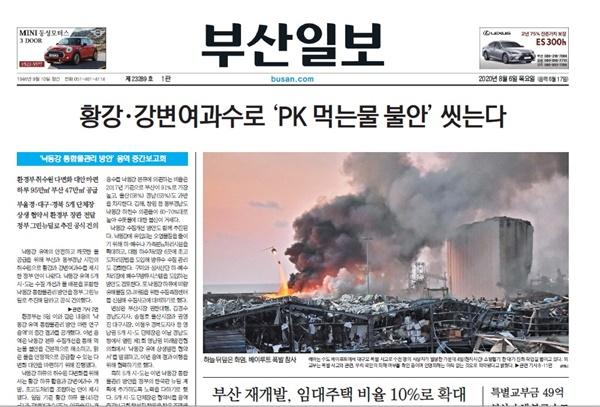 <부산일보> 8월 6일 1면