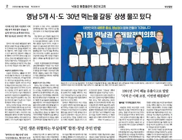 <부산일보> 8월 6일 2면