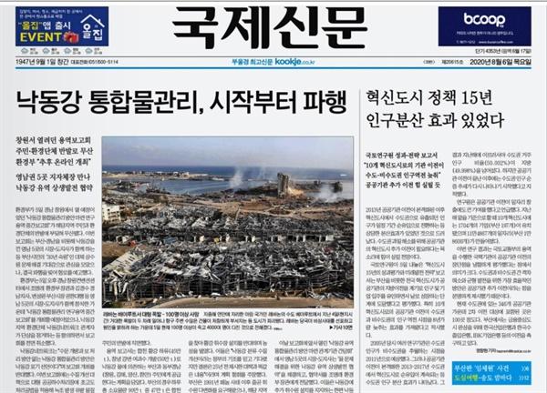<국제신문> 8월 6일 1면