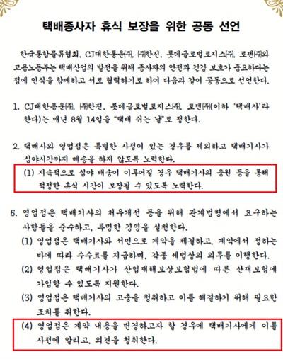 택배노조가 문제제기 하고 있는 공동선언문의 1(1), 6(4) 조항.