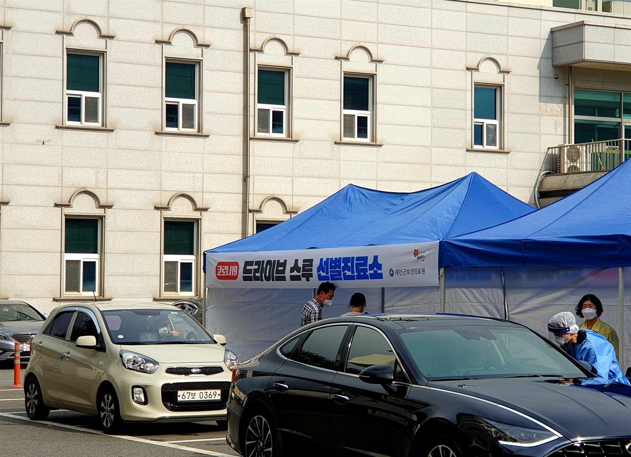 태안보건의료원 주차장에 임시 마련된 드라이브스루 선별진료소에 하루종일 검체 검사를 받기 위한 군민들의 발길이 이어졌다.