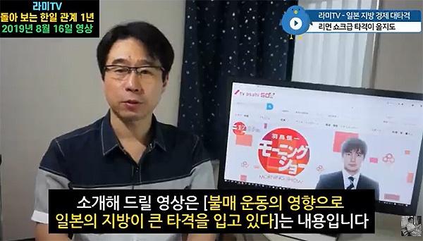 라미TV의 라미씨가 한국의 일본상품 불매운동에 대해 보도하는 일본 아침 정보 프로그램을 소개하고 있다.