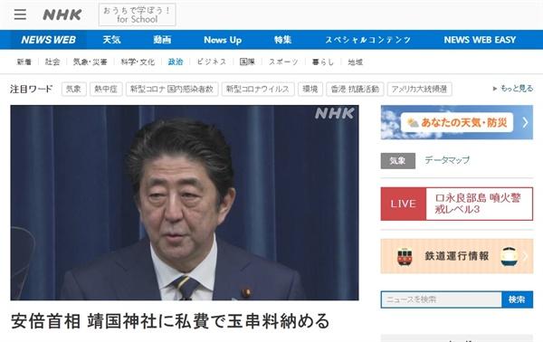 아베 신조 일본 총리의 야스쿠니 신사 공물 봉납을 보도하는 NHK 뉴스 갈무리.
