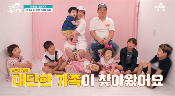 채널A 예능 <요즘 육아 금쪽같은 내 새끼>의 한 장면