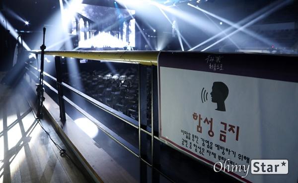 김호중 팬미팅, 함성은 마음 속으로! 15일 오후 김호중 가수의 팬미팅 <우리家 처음으로>가 열리는 서울 강서구 KBS아레나에 코로나19 예방을 위한 안내문이 붙어 있다. 김호중의 팬미팅은 14일부터 16일까지 하루 두 번씩 3일간 열린다.