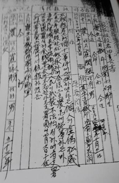 최윤식의 학살사유(출처: 제4대국회 양민학살사건진상보고서)