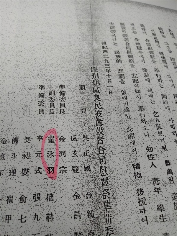 합동위령제 준비위원회 부위원장 최영우