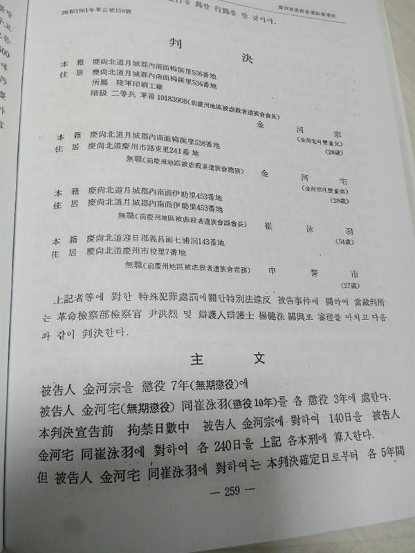 최영우 판결문