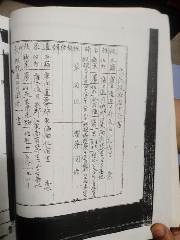 김유식 신청서(출처: 제4대국회, 양민학살보고서)