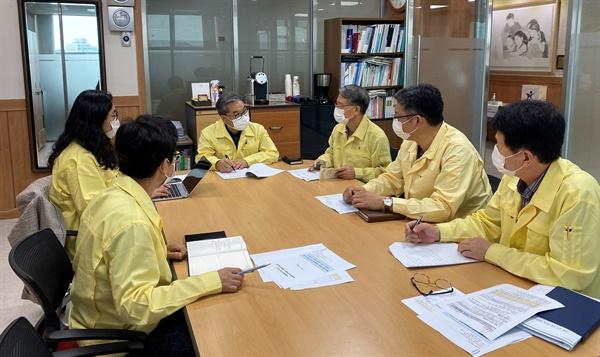 경기도교육청 대책회의 모습
