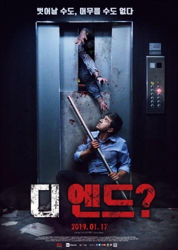 <디 엔드?> 영화 포스터