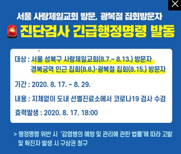 코로나19 진단검사 긴급행정명령.